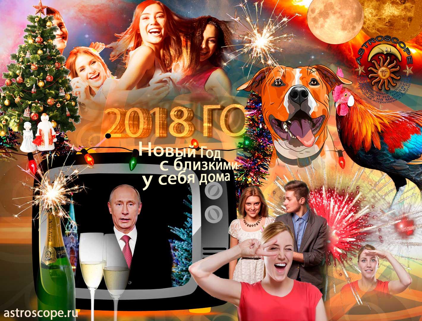 Как правильно встретить новый 2018 год