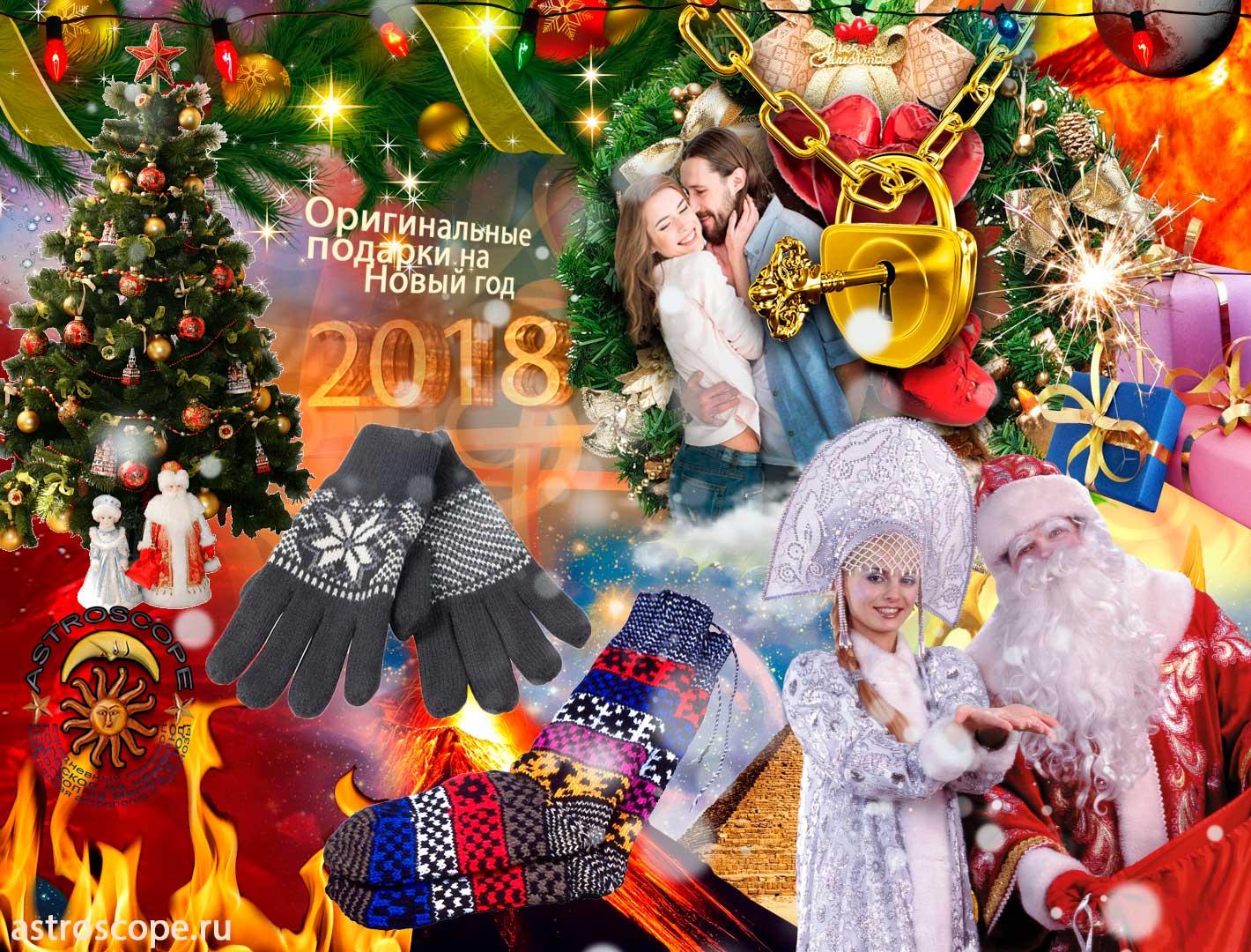 Новый год 2018: что подарить на новый год