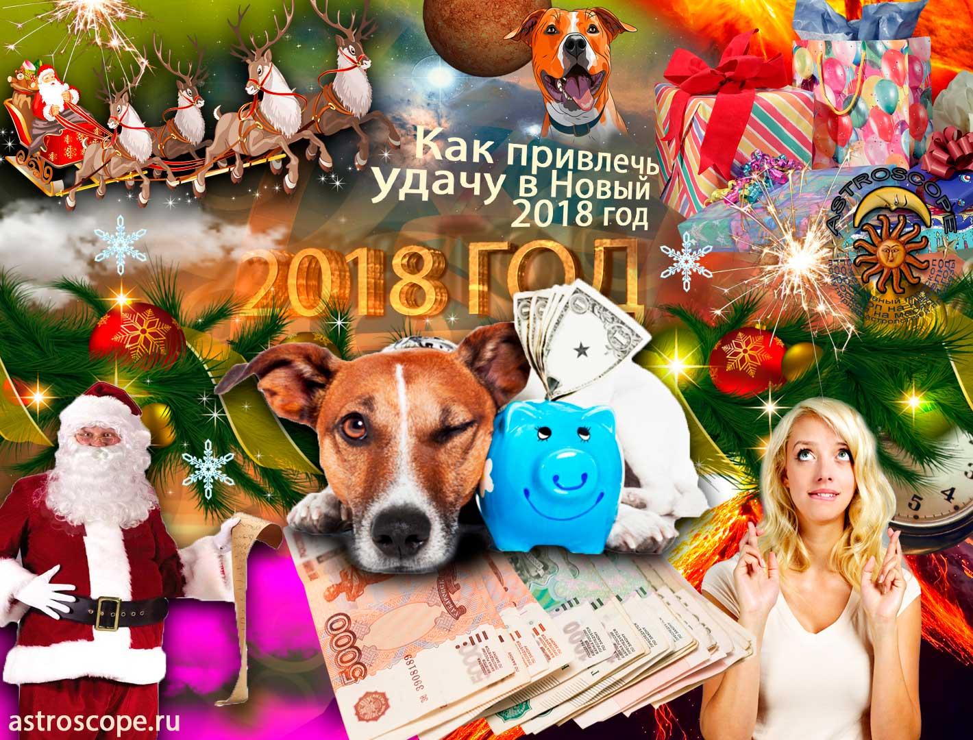 Новый год 2018: как угодить собаке и привлечь удачу