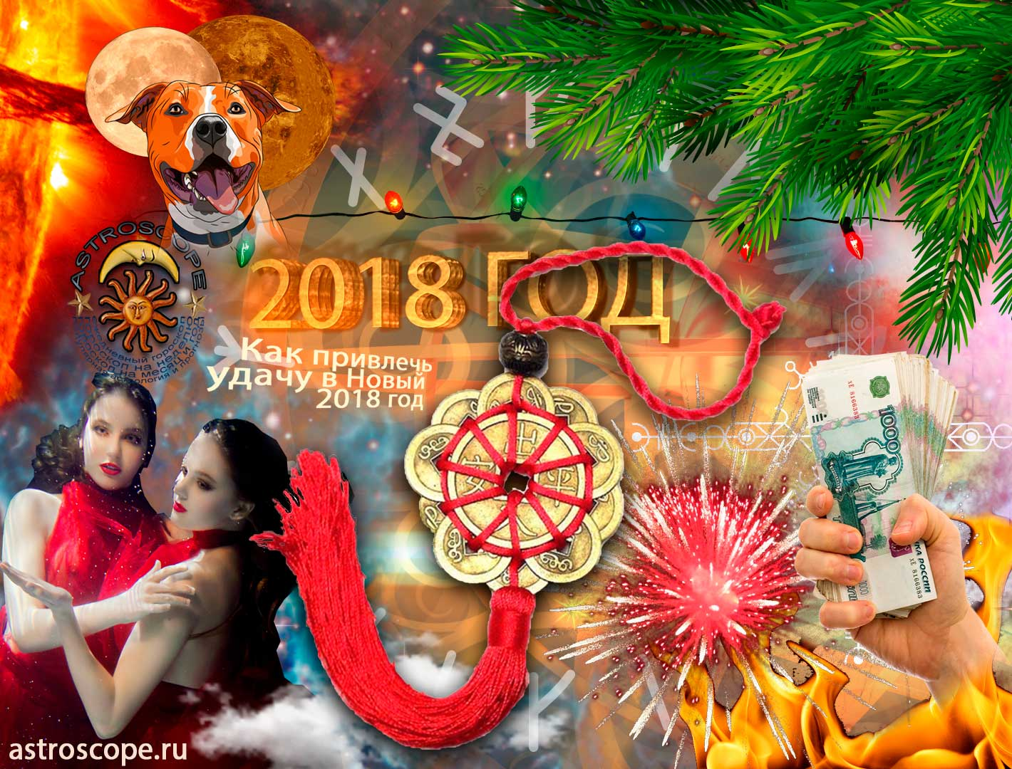 как угодить собаке и привлечь удачу в 2018 году