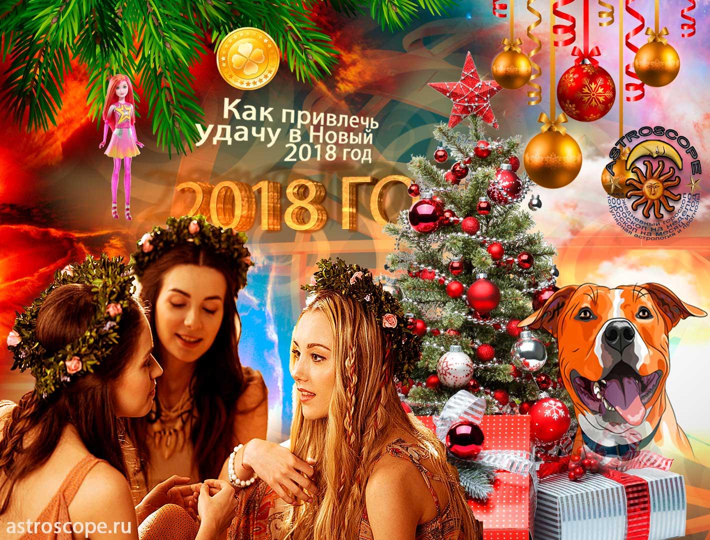 Как привлечь удачу и деньги в Новом году 2018