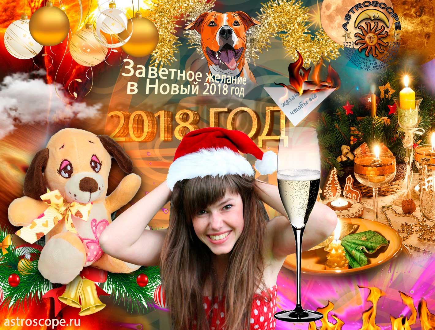 Ритуалы на Новый год Собаки для исполнения желания