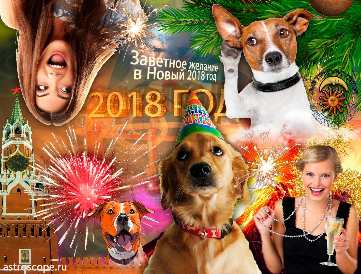 Новый год 2018: как загадывать желания