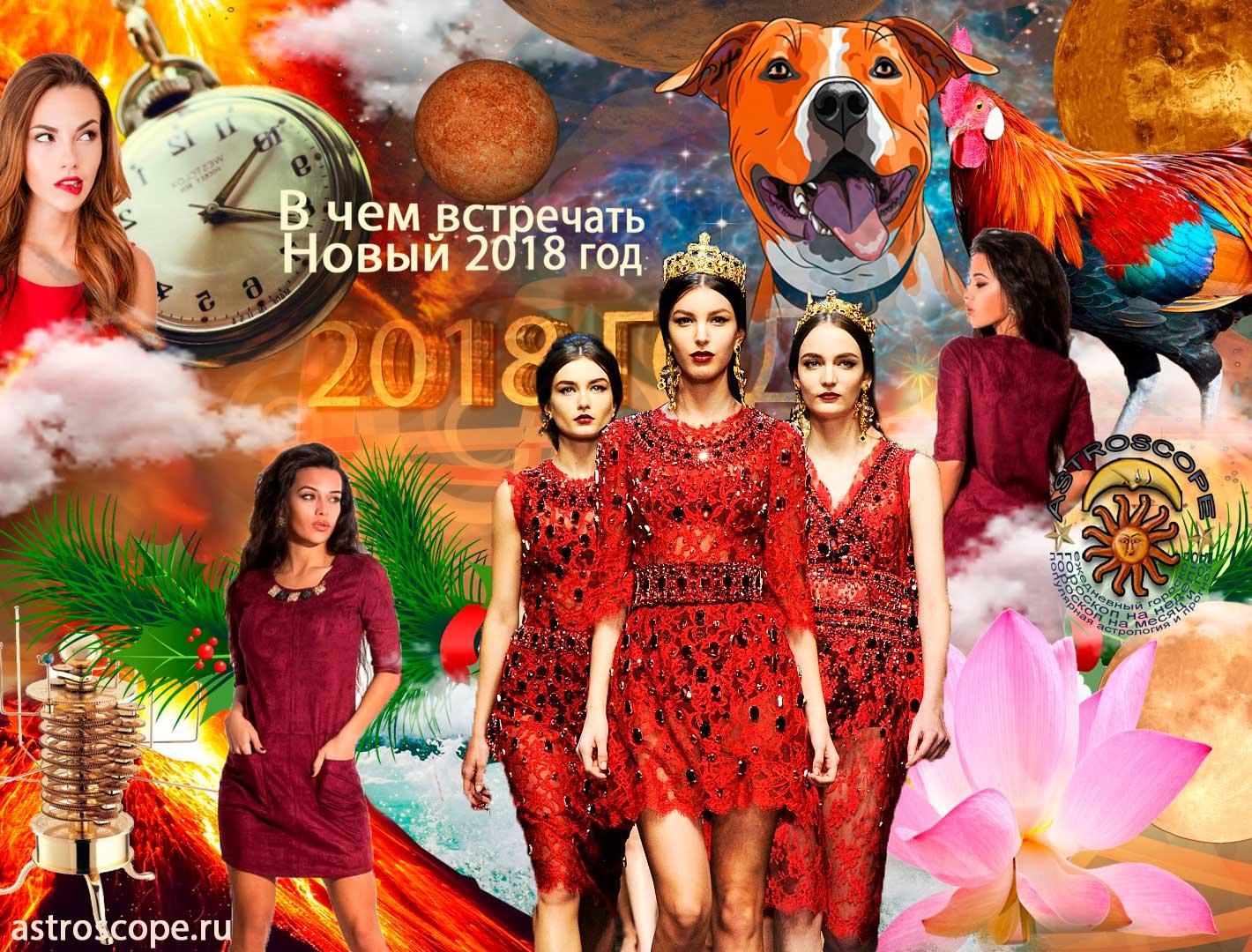 В чём встречать Новый 2018 год Собаки