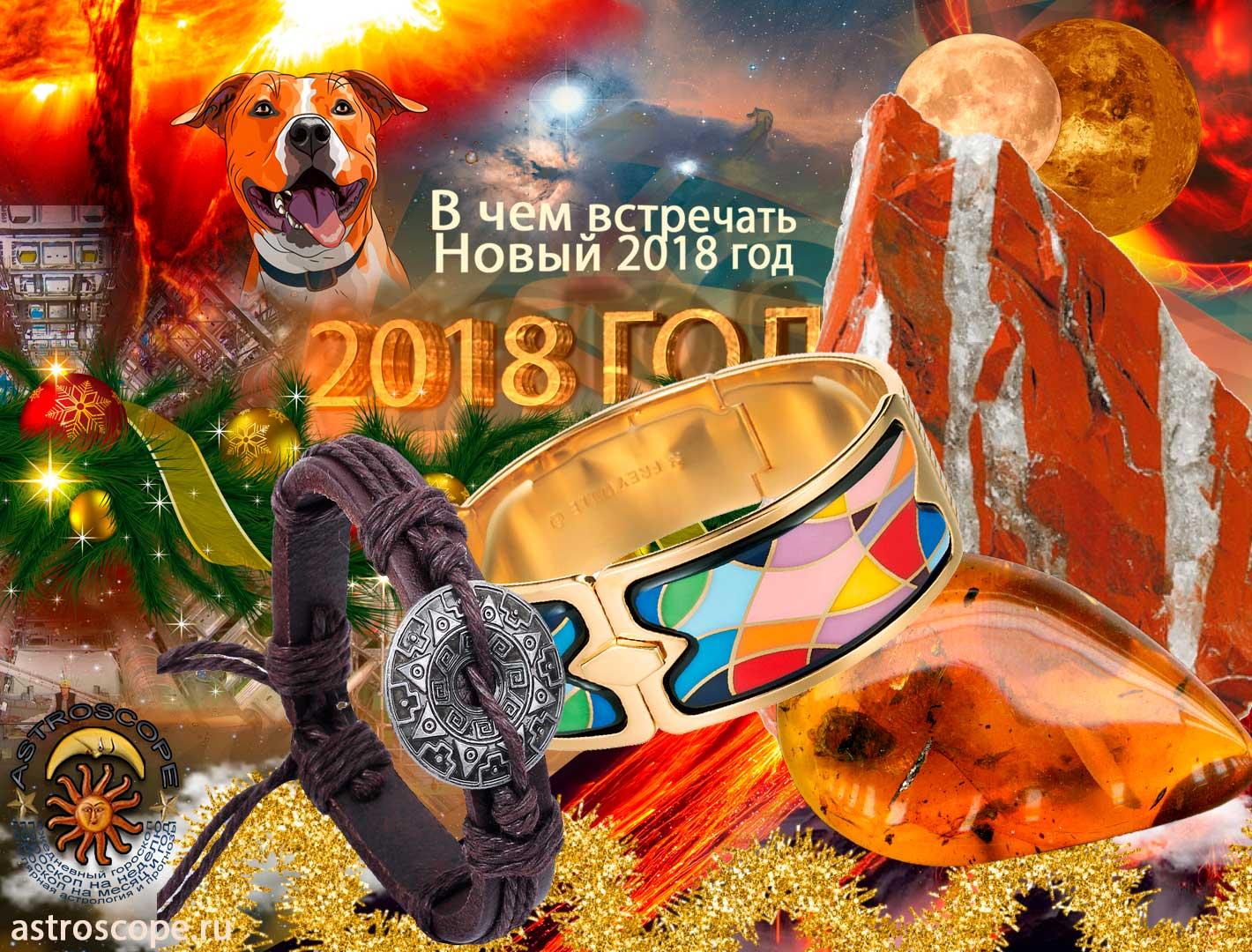 Новый год 2018: в чём встречать год Собаки