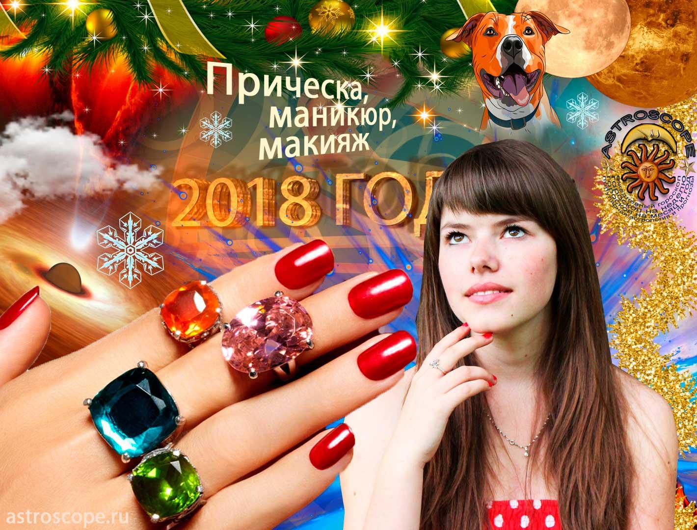 В чём встречать Новый 2018 год Собаки в новогоднюю ночь