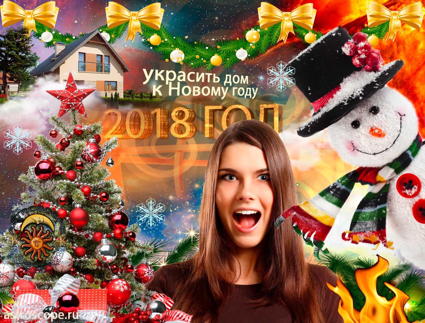 Как украсить дом к Новому году 2018