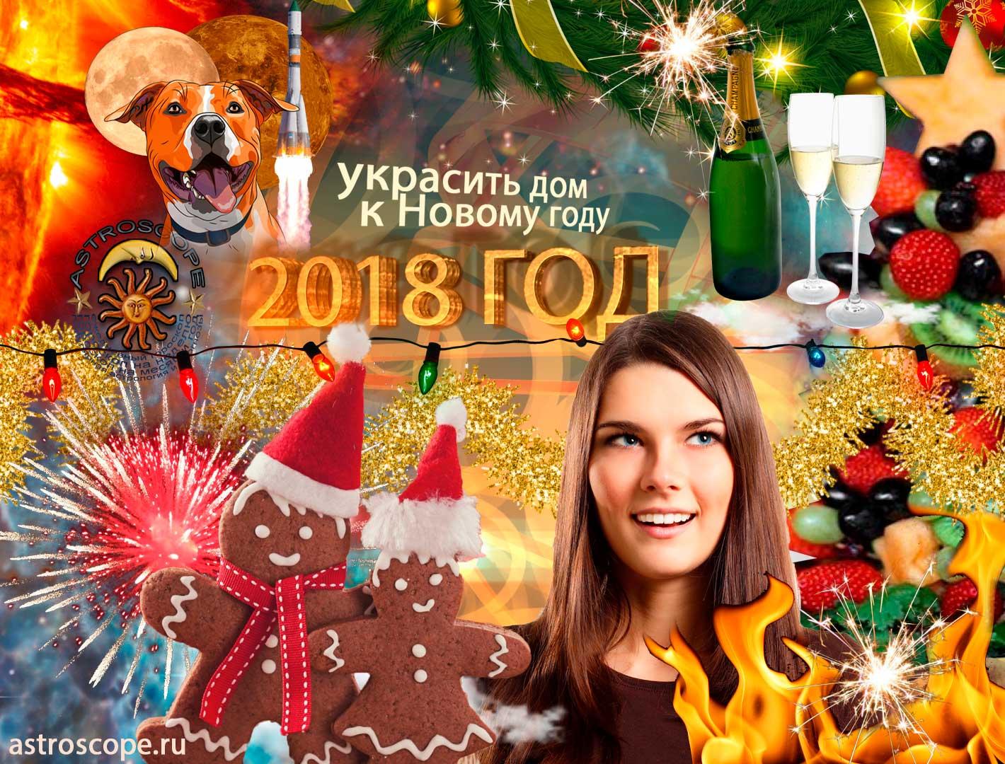 Новый год 2018: как подобрать украшение для дома, квартиры