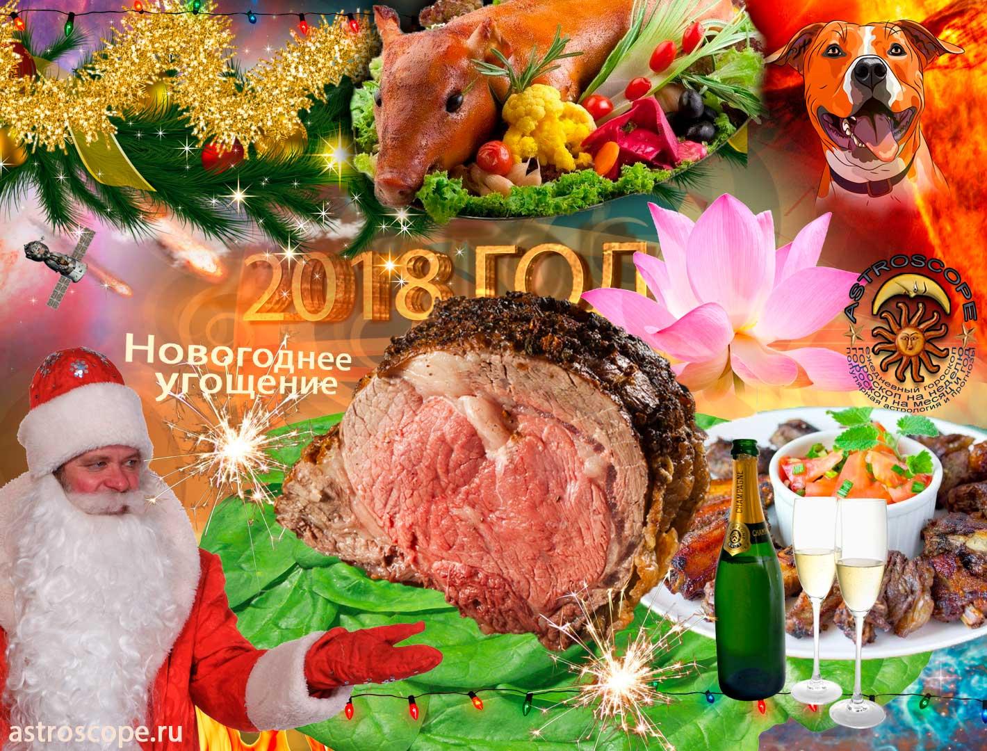Что готовить на Новый 2018 год