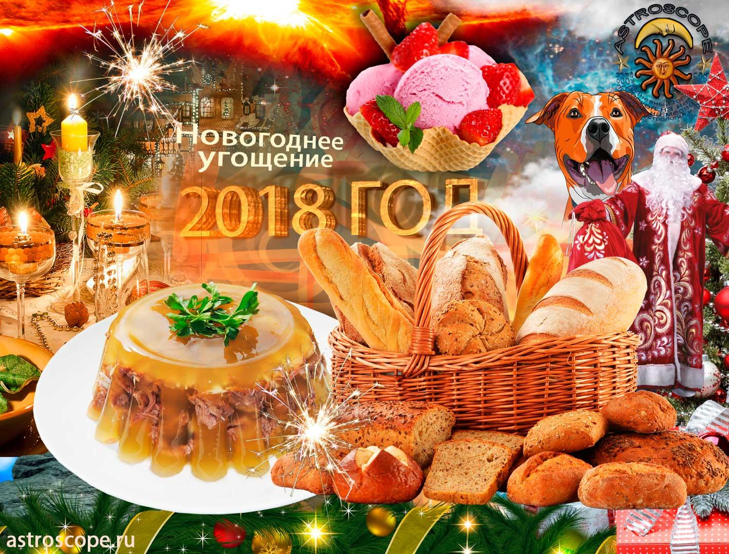 Новый год 2018: год Собаки, что готовить на новогодний стол