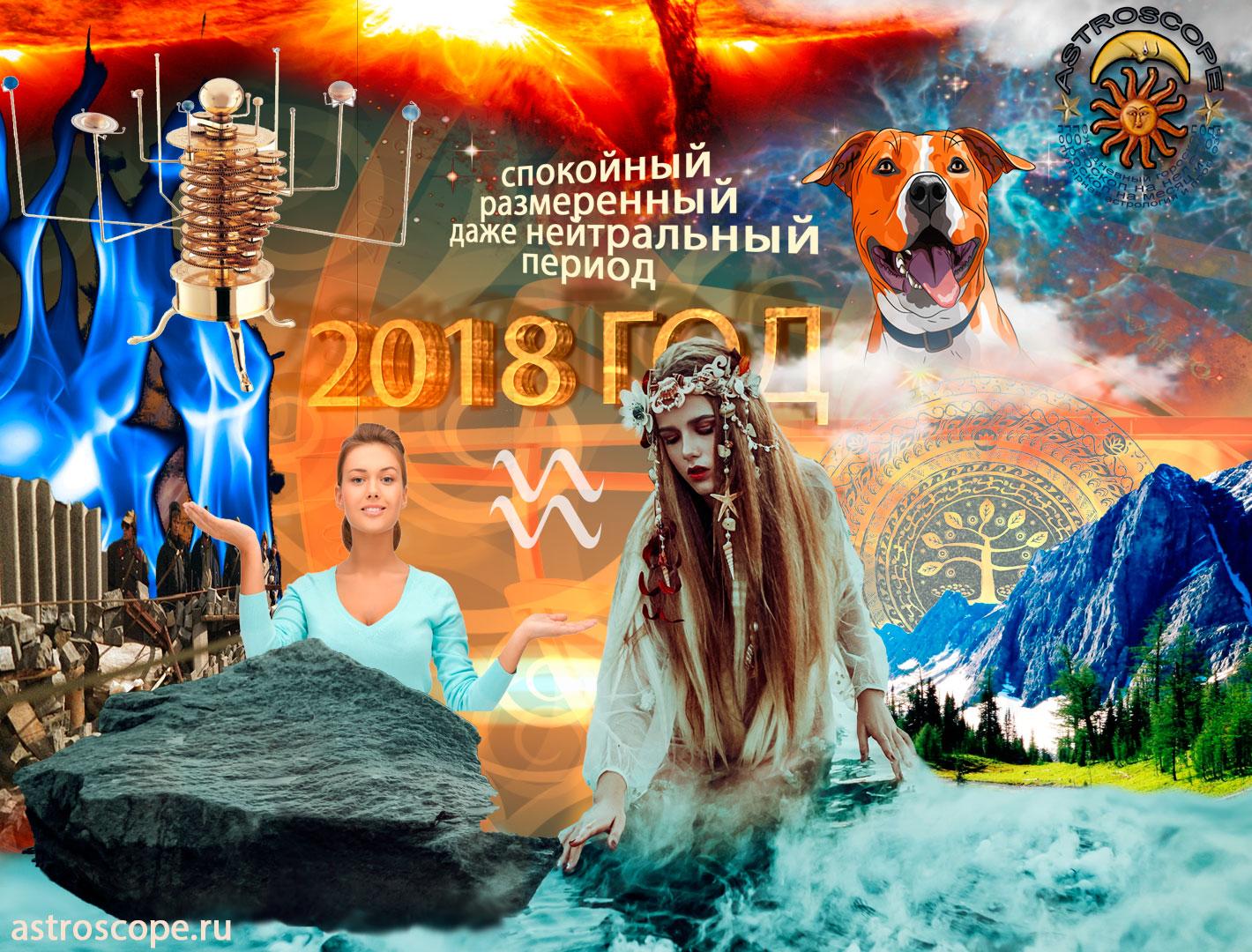 Гороскоп на 2018 год Водолей, астрологический прогноз на 2018 год для Водолеев