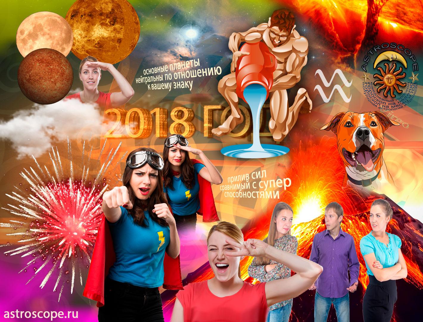 Гороскоп на 2018 Водолей, что ждёт Водолеев в 2018 году