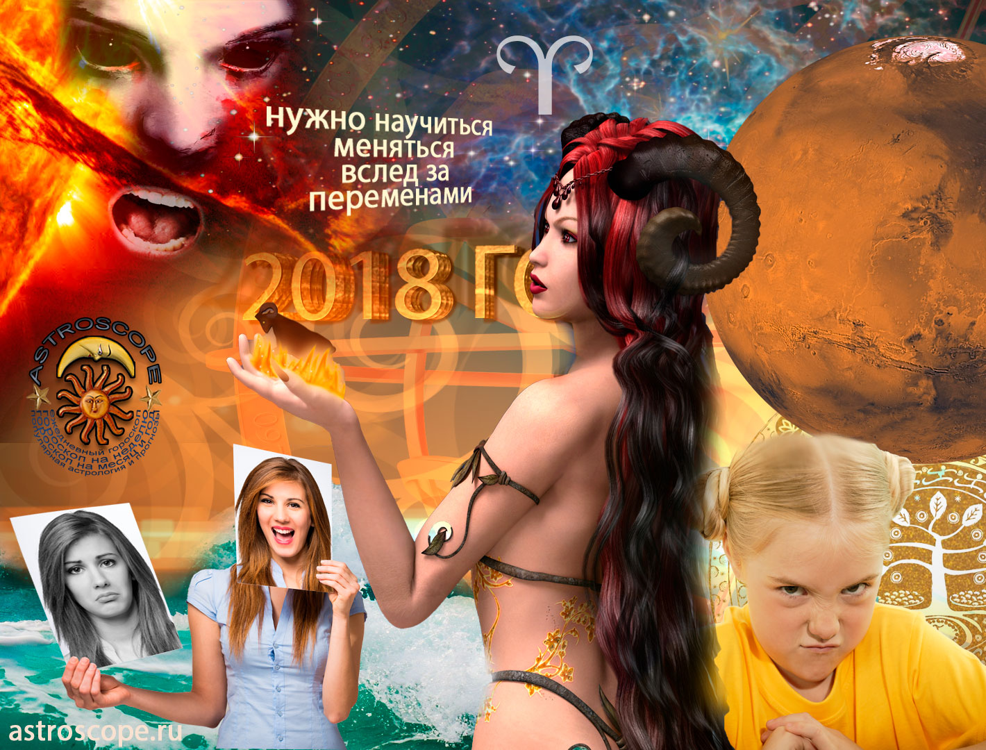 Гороскоп на 2018 Овен, что ждёт Овнов в 2018 году