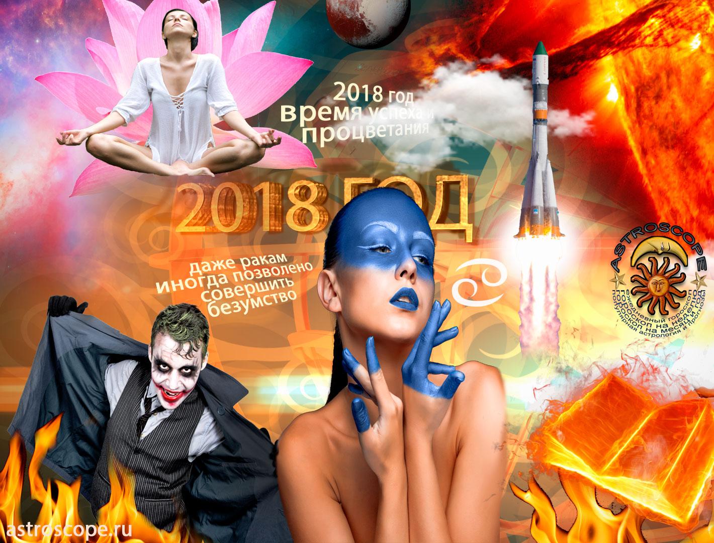 Гороскоп на 2018 год Рак, астрологический прогноз на 2018 год для Раков