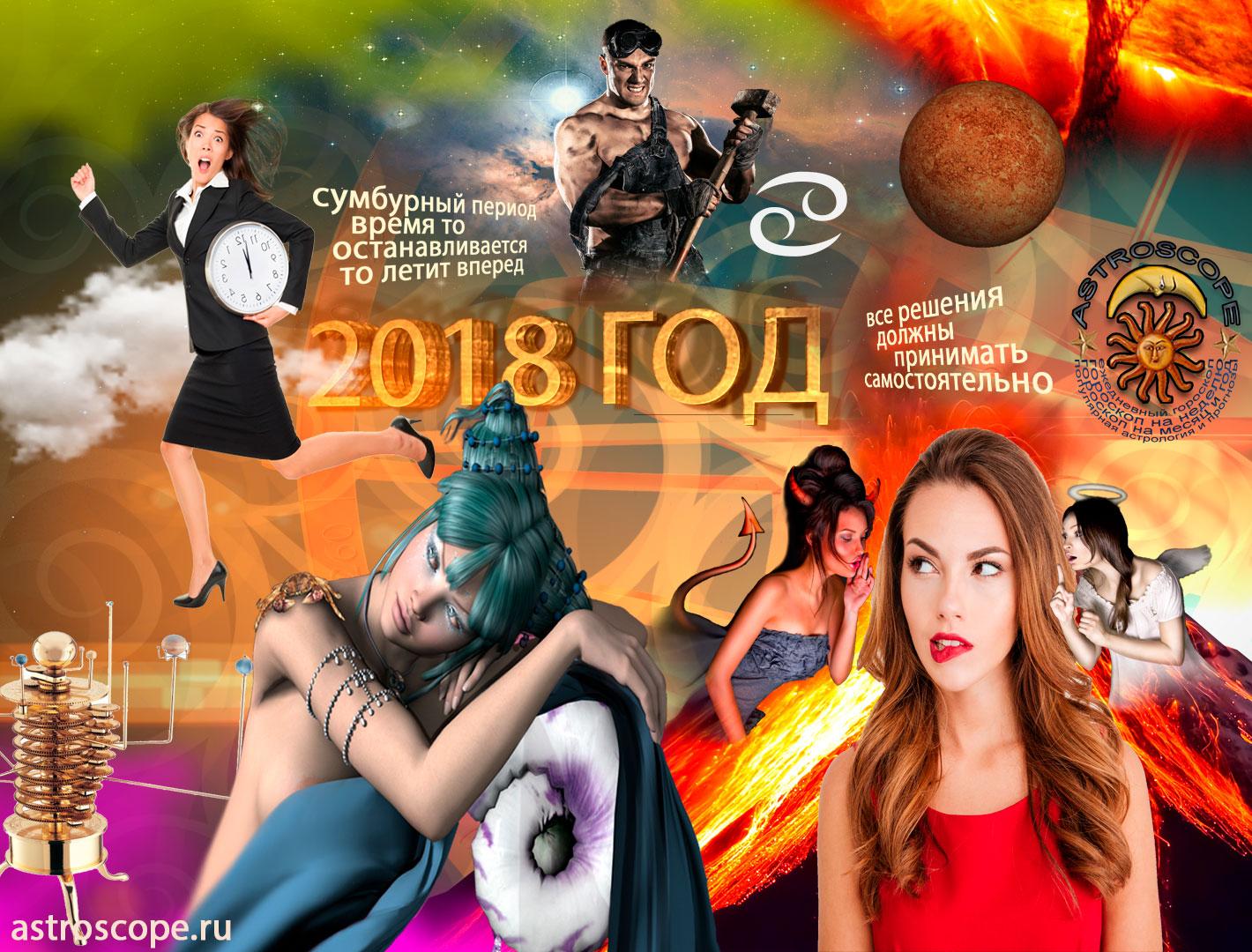 Гороскоп на 2018 Рак, что ждёт Раков в 2018 году