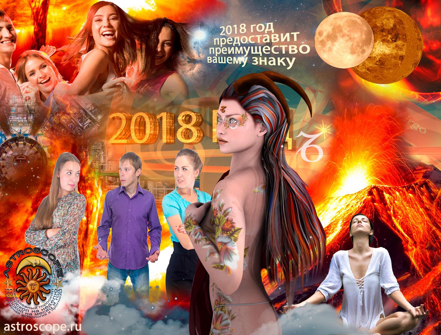 Гороскоп на 2018 год Козерог, астрологический прогноз на 2018 год для Козерогов