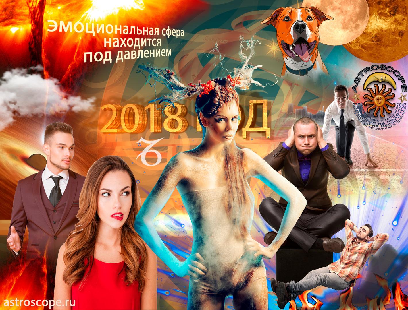 Гороскоп на 2018 Козерог, что ждёт Козерогов в 2018 году