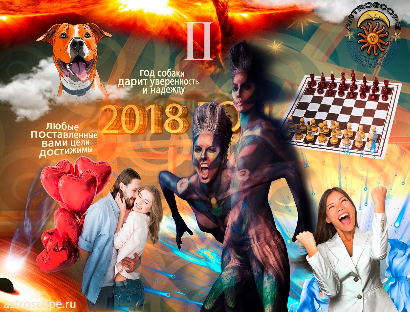 Гороскоп на 2018 год Близнецы, астрологический прогноз на 2018 год для Близнецов