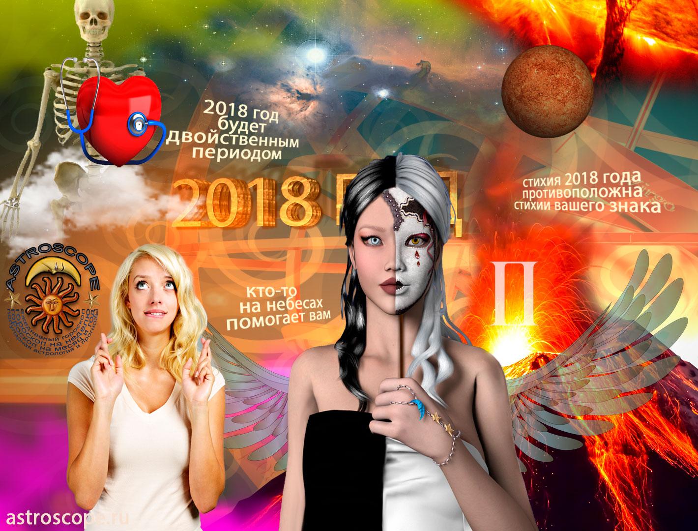 Гороскоп на 2018 Близнецы, что ждёт Близнецов в 2018 году