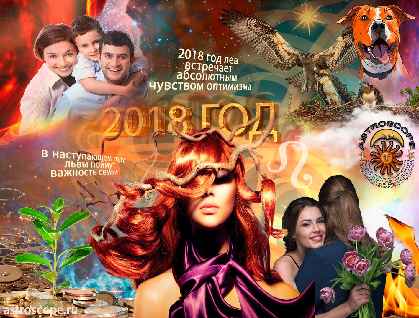 Гороскоп на 2018 год Лев, астрологический прогноз на 2018 год для Львов