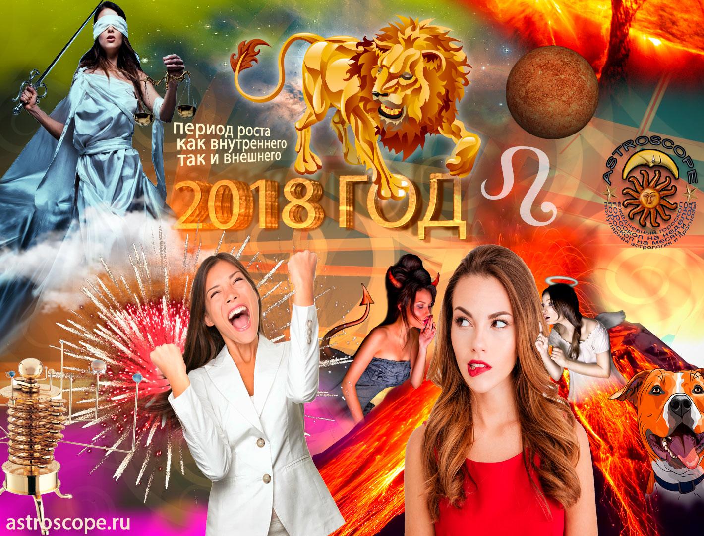 Гороскоп на 2018 Лев, что ждёт Львов в 2018 году