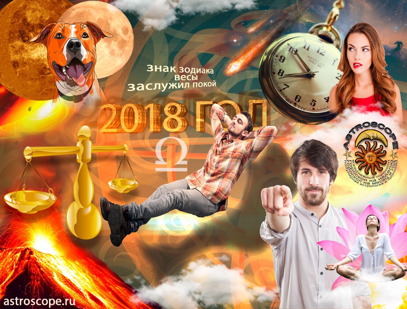 Общий астрологический прогноз на 2018 год Обезьяны по знакам Зодиака