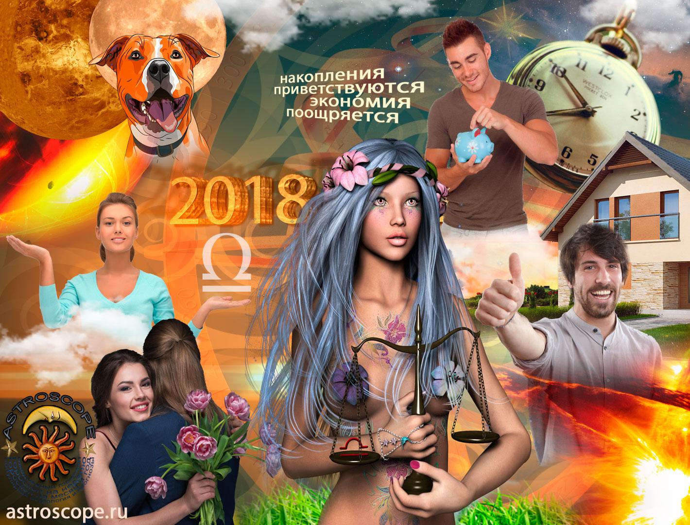 Любовный гороскоп 2018 Весы: что ждёт Весов в 2018 году в сфере любви