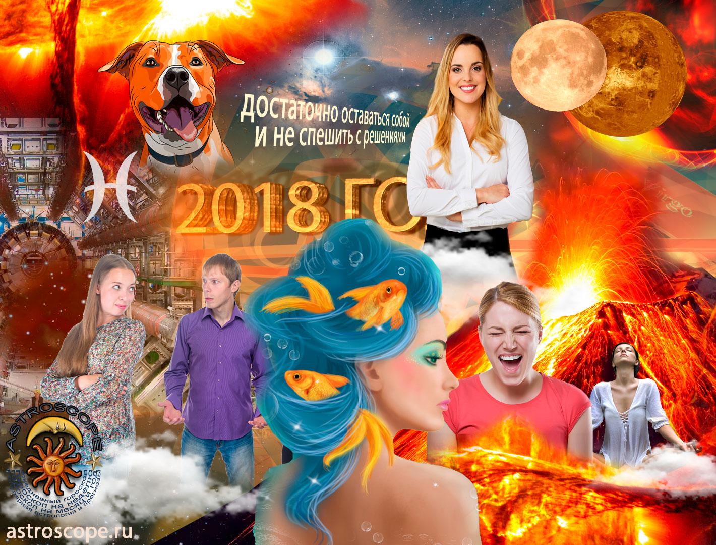 Гороскоп на 2018 Рыбы, что ждёт Рыб в 2018 году