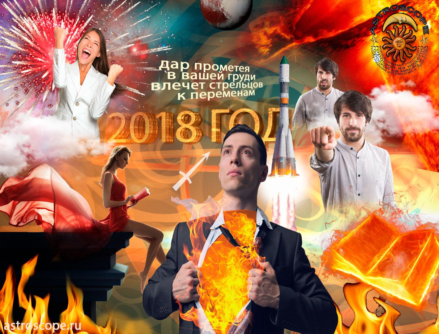 Гороскоп на 2018 год Стрелец, астрологический прогноз на 2018 год для Стрельцов