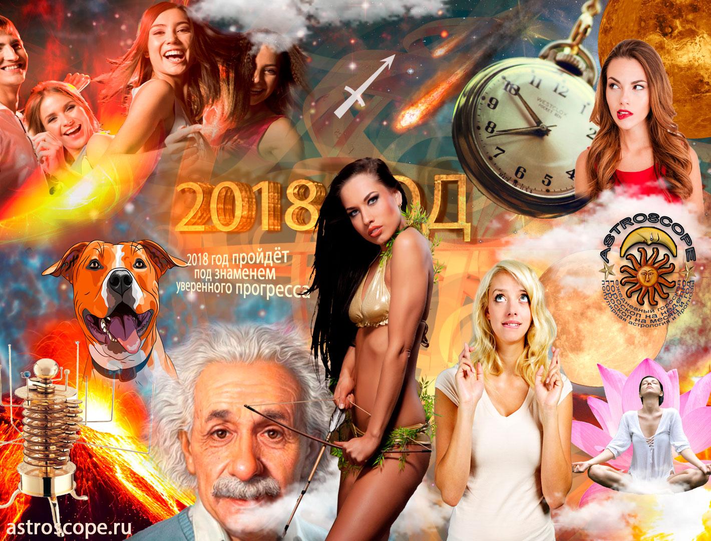 Гороскоп на 2018 Стрелец, что ждёт Стрельцов в 2018 году