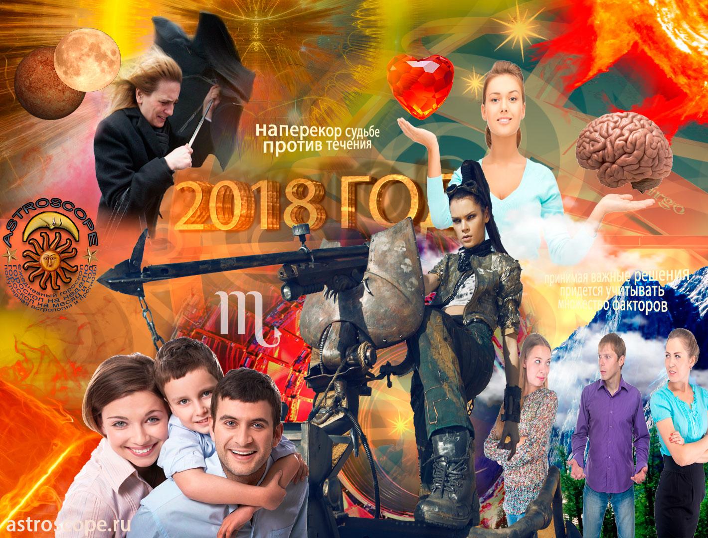 Гороскоп на 2018 год Скорпион, астрологический прогноз на 2018 год для Скорпионов