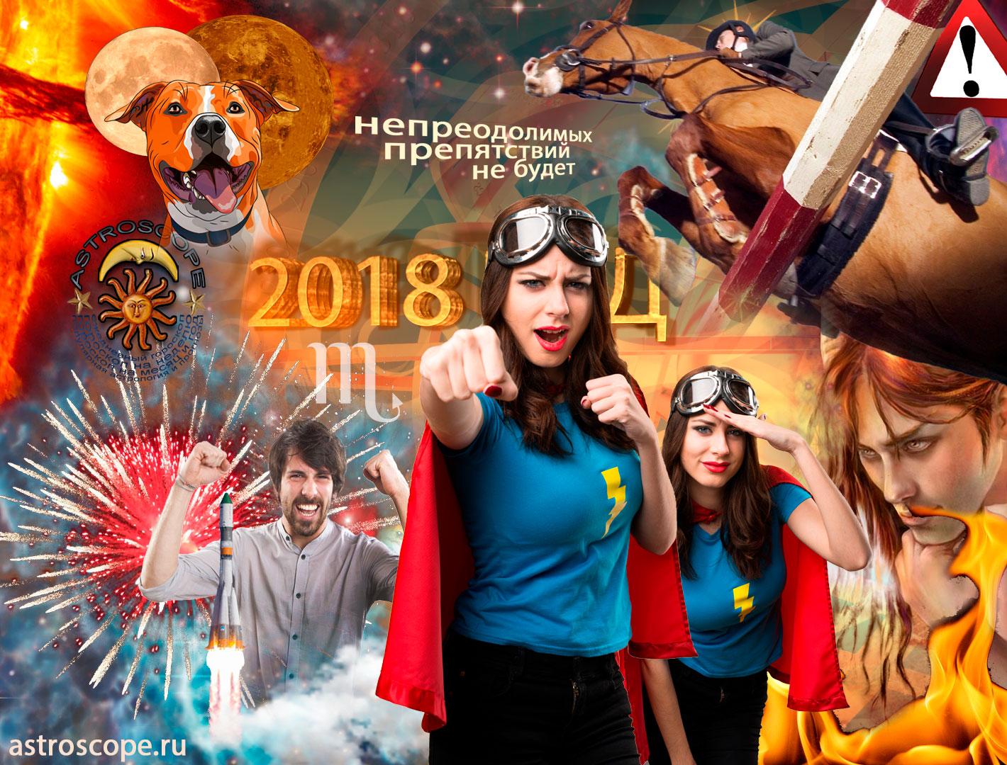 Гороскоп на 2018 Скорпион, что ждёт Скорпионов в 2018 году