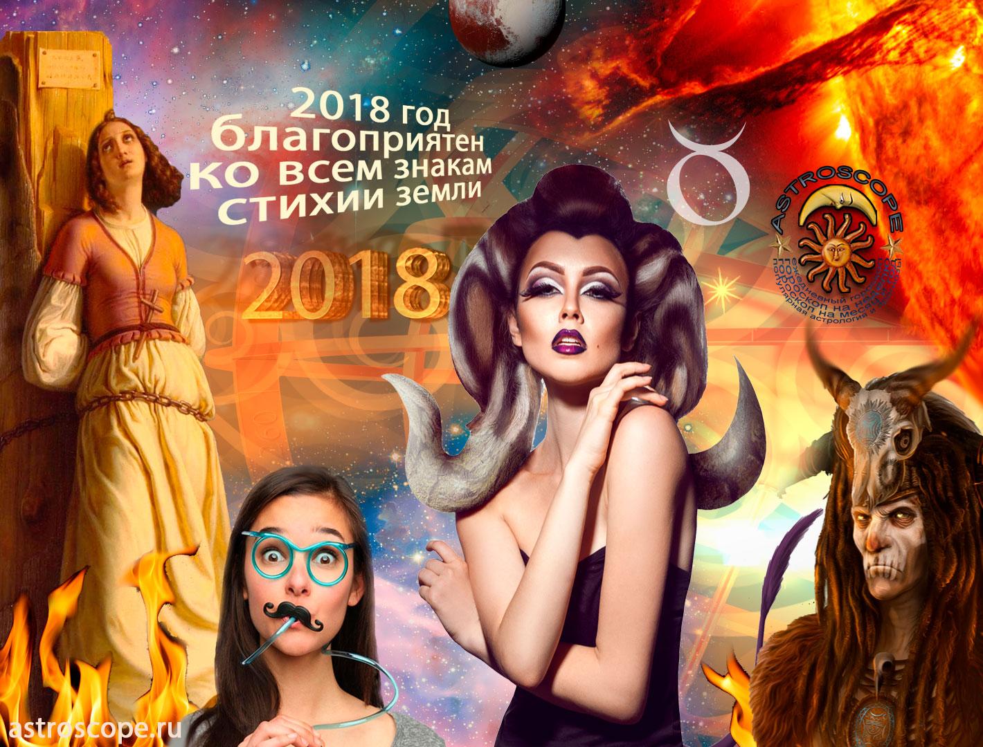 Гороскоп на 2018 год Телец, астрологический прогноз на 2018 год для <strong>гороскоп</strong> Тельцов