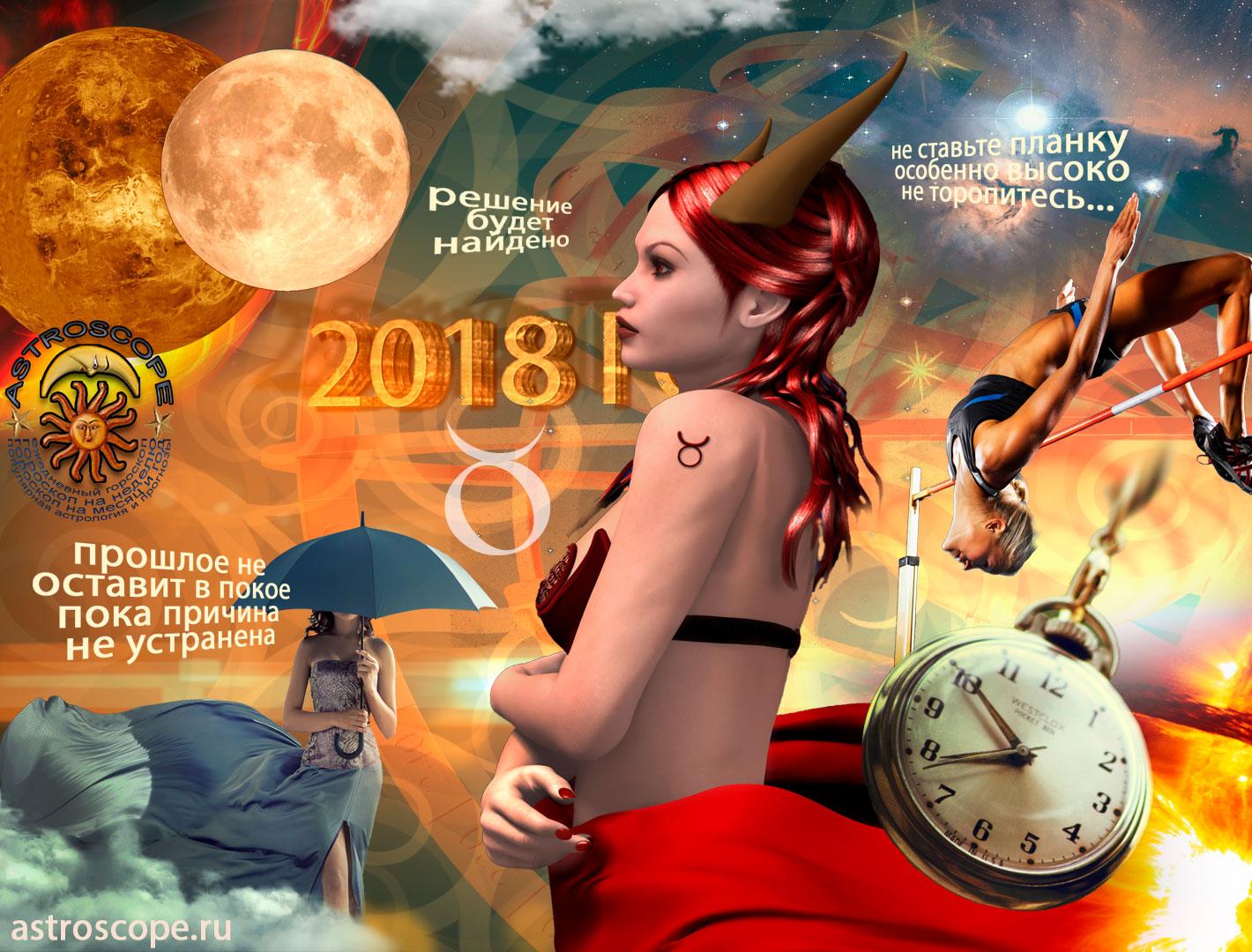 Гороскоп на 2018 Телец, что ждёт Тельцов в 2018 году