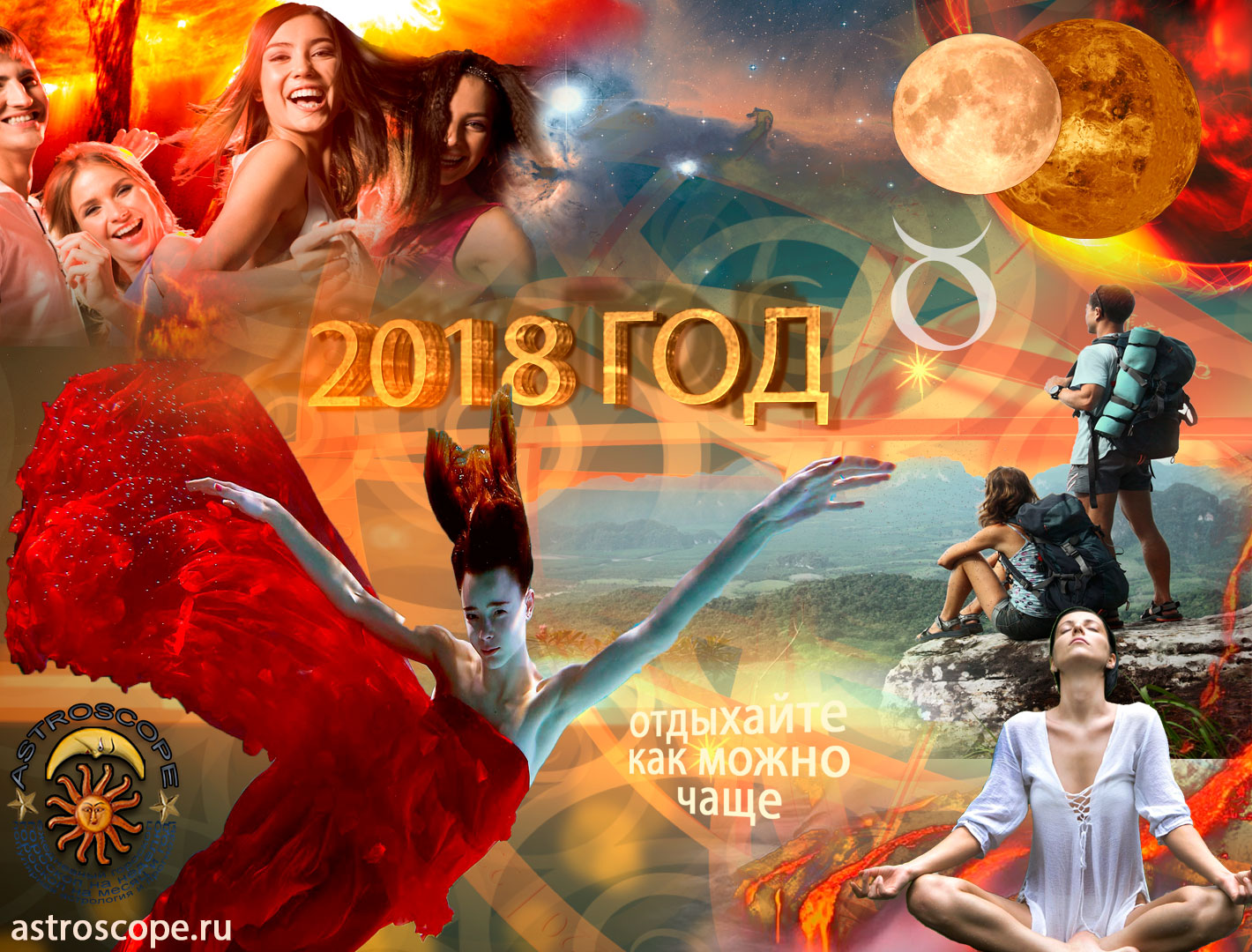 Гороскоп на год Собаки 2018 для знаков китайского гороскопа