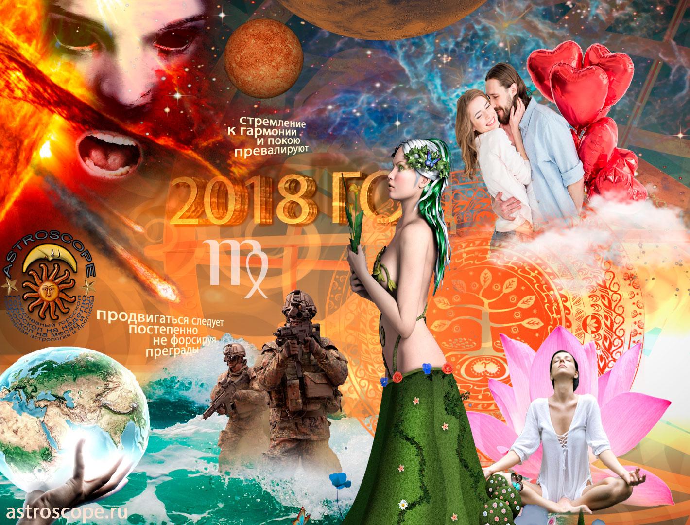 Гороскоп на 2019 Дева, что ждёт Дев в 2019 году