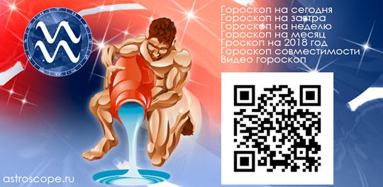 Приложение гороскоп на каждый день для знака Зодиака Водолей