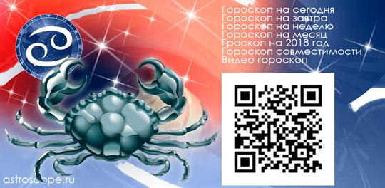 Приложение гороскоп на каждый день для знака Зодиака Рак