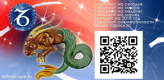 Приложение гороскоп на каждый день для знака Зодиака Козерог