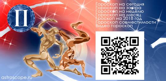 Приложение гороскоп на каждый день для знака Зодиака Близнецы