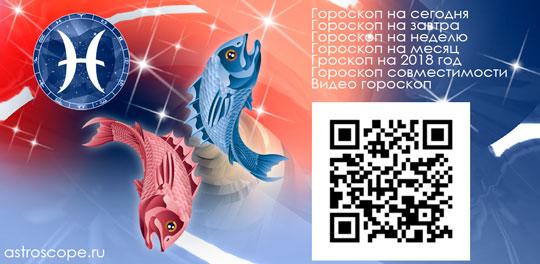 Приложение гороскоп на каждый день для знака Зодиака Рыбы