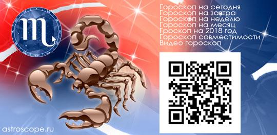 Приложение гороскоп на каждый день для знака Зодиака Скорпион