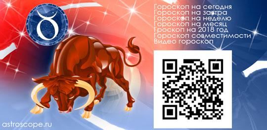 Приложение гороскоп на каждый день для знака Зодиака Телец