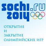 Олимпиада Сочи 2014