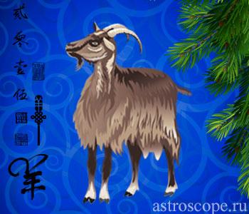 символ 2015 года Синяя деревянная Коза