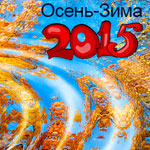 Гороскоп осень-зима 2015