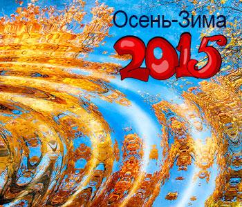 Гороскоп осень зима 2015