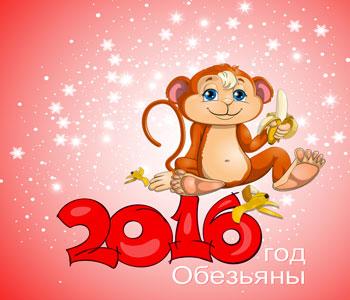 символика образа Огненной Обезьяны в 2016 году