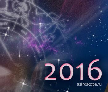 2016 год: прогноз