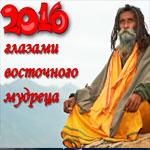 2016 Год Обезьяны - восточный взгляд